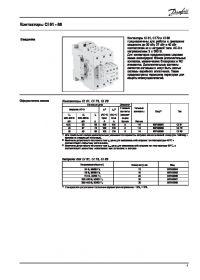 Краткое руководство контакторы CI 61 - 86 (Quick guide).pdf