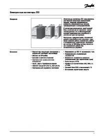 Короткий посібник електронні контактори ECI (Quick Guide).pdf