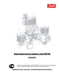 Паспорт Электромагнитные клапаны типа EV 210A (passport).pdf