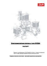 Паспорт Електромагнітні клапани типу EV 220A (passport).pdf