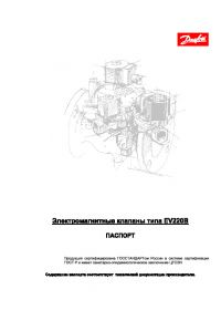 Паспорт электромагнитные клапаны типа EV220B (passport).pdf