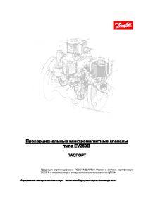 Паспорт пропорциональные электромагнитные клапаны типа EV260B (passport).pdf