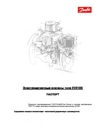 Паспорт электромагнитные клапаны типа EV310B (passport).pdf