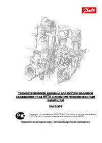 Паспорт термостатичні клапани для систем водяного охолодження типу AVTA із зовнішнім чутливим елементом (passport).pdf