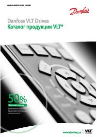 Каталог продукции VLT® Danfoss Drives.pdf