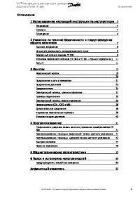 Інструкція по експлуатації приводів VLT® AutomationDrive FC 300 (Operating instructions).pdf