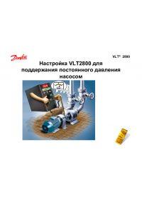 Настройка VLT 2800 для поддержания постоянного давления