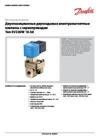 Технічний опис Двопозиційні двоходові електромагнітні клапани з сервоприводом тип EV220W 10-50 (manual).pdf
