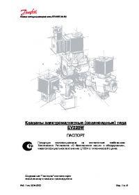 Паспорт Клапаны электромагнитные соленоидные типа EV220W (passport).pdf