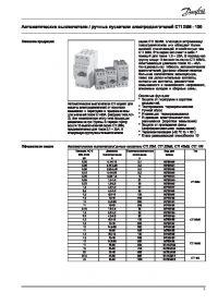 Описание продукции автоматические выключателиручные пускатели электродвигателей CTI 25М - 100 (Description of products).pdf