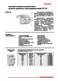 Короткий посібник автоматичні вимикачі/ручні пускачі електродвигунів CTI 15 (Quick Guide).pdf