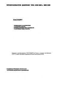 Паспорт преобразователи (датчики) давления типа MBS 3200 и MBS 3250 (passport).pdf