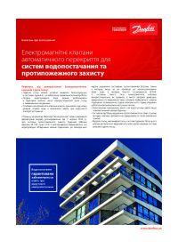 Бюллетень о применении Электромагнитные клапаны автоматического перекрытия для систем водоснабжения и противопожарного захисту.pdf