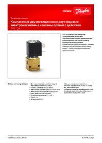 Техническое описание компактные двухпозиционные двухходовые электромагнитные клапаны прямого действия EV210A (manual).pdf