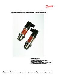 Паспорт преобразователи (датчики) давления типа MBS 4510 (passport).pdf