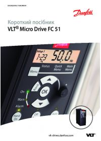 Краткое руководство VLT® Micro Drive FC 51 (Quick Start Guide).pdf