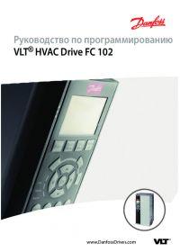 Руководство по программированию VLT® HVAC Drive FC 102 (manual).pdf