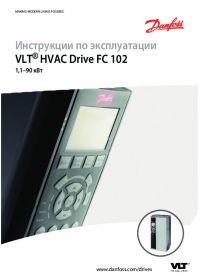 Инструкции по эксплуатации VLT® HVAC Drive FC 102 1,1–90 кВт (operating instructions).pdf