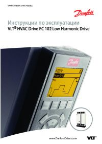 Інструкції по експлуатації VLT® HVAC Drive FC 102 Low Harmonic Drive (operating instructions).pdf