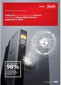 Керівництво з вибору VLT® HVAC Drive FC 102 (manual).pdf