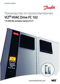 Руководство по проектированию VLT® HVAC Drive FC 102, 110–800 кВт, размеры корпуса D и E (manual).pdf