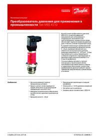Техническое описание преобразователь давления для применения в промышленности тип MBS 4510.pdf