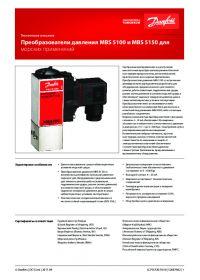Техническое описание преобразователи давления MBS 5100 и MBS 5150 для морских применений.pdf