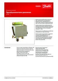 Техническое описание преобразователи давления EMP 2 (Technical description).pdf