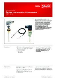 Техническое описание датчик температуры подшипников MBT 5310 (manual).pdf