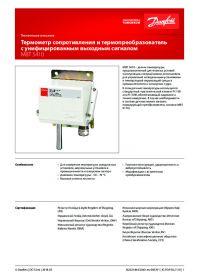 Технічний опис термометр опору і термоперетворювач з уніфікованим вихідним сигналом MBT 5410 (manual).pdf