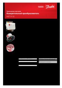 Технічний опис вимірювальний перетворювач MBT 9110 (manual).pdf
