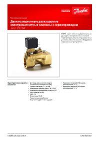 Технічний опис двохпозиційні двоходові електромагнітні клапани з сервоприводом тип EV220A (manual).pdf