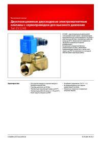 Технический паспорт двухпозиционные двухходовые электромагнитные клапаны с сервоприводом для высокого давления тип EV224B (passport).pdf
