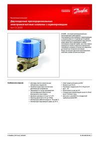 Техническое описание двухходовые пропорциональные электромагнитные клапаны с сервоприводом тип EV260B (manual).pdf