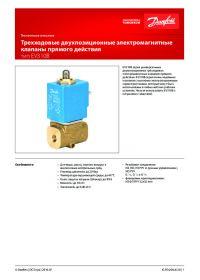 Техническое описание трехходовые двухпозиционные электромагнитные клапаны прямого действия тип EV310B (manual).pdf