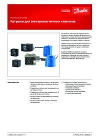 Технічний опис котушки для електромагнітних клапанів (manual) .pdf