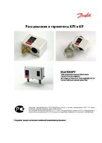 Паспорт реле тиску і термостати КРI і КР (passport).pdf