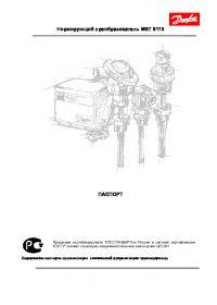 Паспорт нормуючий перетворювач МВТ 9110 (passport).pdf