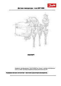 Паспорт датчики температуры типа MBT 3260 (Data sheet).pdf