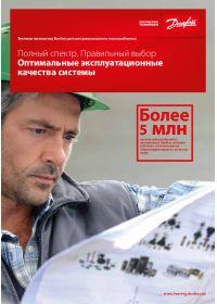 Каталог теплова автоматика Danfoss для централізованого теплопостачання (Catalog).pdf