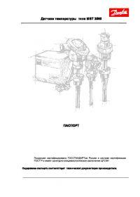Паспорт датчики температуры типа MBT 3560 (passport).pdf