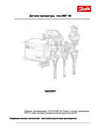Паспорт датчики температуры типа МВТ 153 (passport).pdf