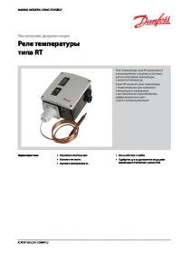 Техническая документация реле температуры типа RT (technical documentation).pdf