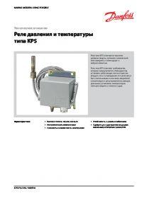 Технічний опис реле тиску і температури типу KPS (manual).pdf