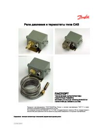 Паспорт реле тиску і термостати типу CAS (passport).pdf