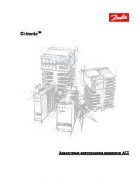 Короткий посібник Cl-tronic аналогові контролери потужності ACI (Quick Guide).pdf