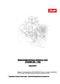 Паспорт Електромагнітні клапани типу EV 220B 65-100 (passport).pdf