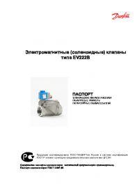 Паспорт електромагнітні (соленоїдні) клапани типу EV222B (passport).pdf