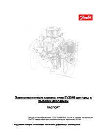 Паспорт электромагнитные клапаны типа EV224B для сред с высоким давлением (passport).pdf