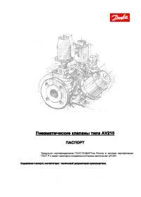 Паспорт пневматичні клапани типу AV210 (passport).pdf